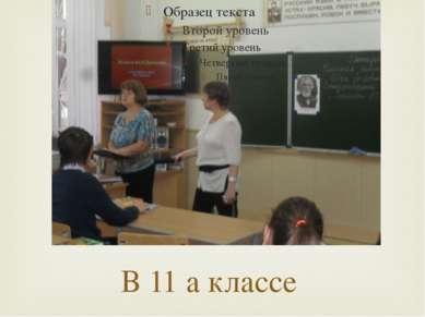 В 11 а классе