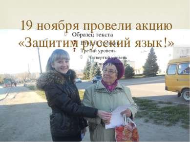 19 ноября провели акцию «Защитим русский язык!»