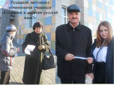 Раздавали листовки с сочинениями учащихся «Сохраним и защитим русский язык!»