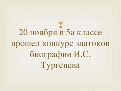 20 ноября в 5а классе прошел конкурс знатоков биографии И.С. Тургенева