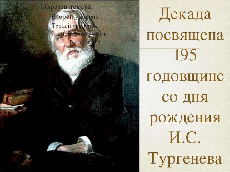 Декада посвящена 195 годовщине со дня рождения И.С. Тургенева