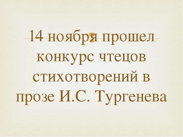 14 ноября прошел конкурс чтецов стихотворений в прозе И.С. Тургенева
