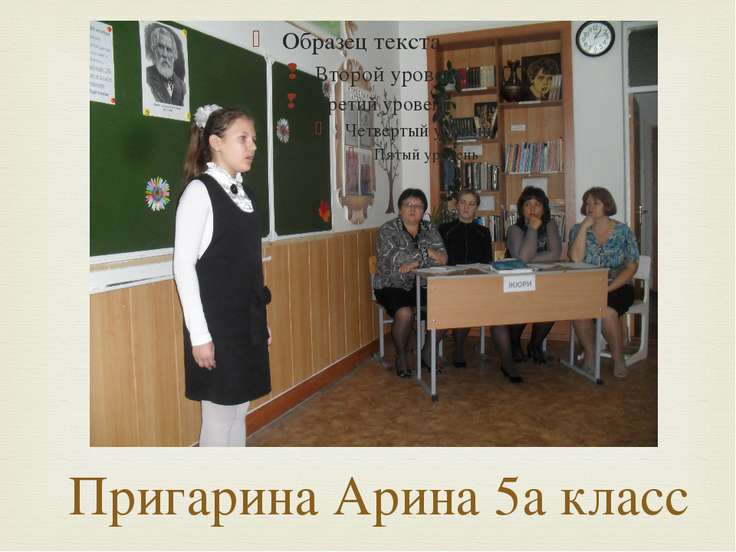 Пригарина Арина 5а класс