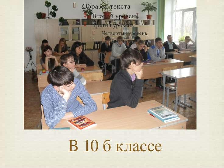 В 10 б классе