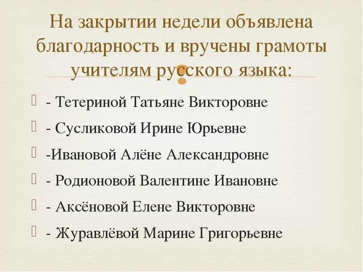 - Тетериной Татьяне Викторовне - Сусликовой Ирине Юрьевне -Ивановой Алёне Але...