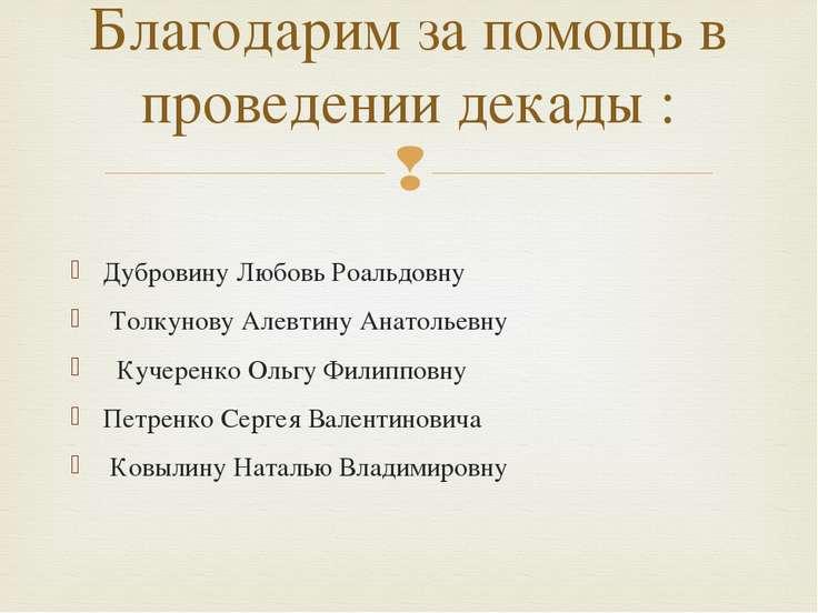 Дубровину Любовь Роальдовну Толкунову Алевтину Анатольевну Кучеренко Ольгу Фи...