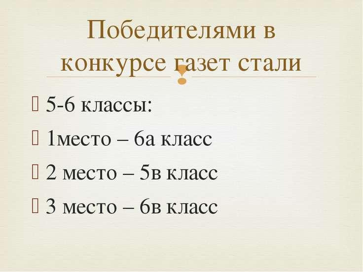 5-6 классы: 1место – 6а класс 2 место – 5в класс 3 место – 6в класс Победител...