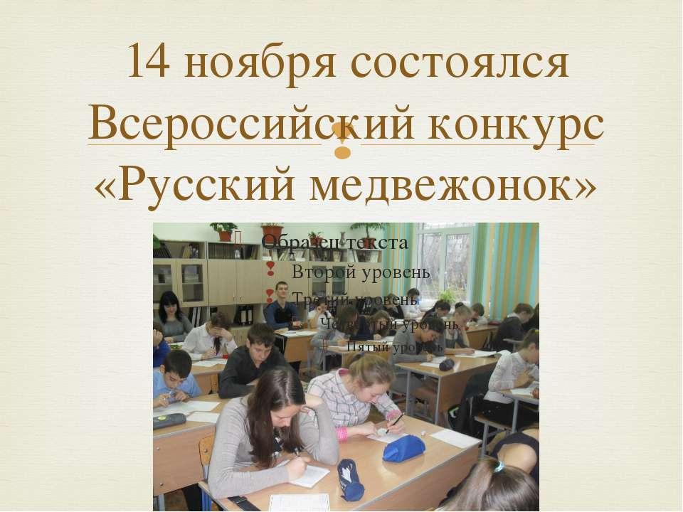 14 ноября состоялся Всероссийский конкурс «Русский медвежонок»