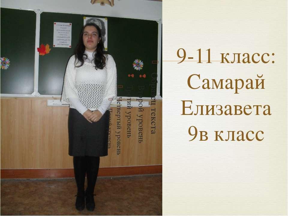 9-11 класс: Самарай Елизавета 9в класс