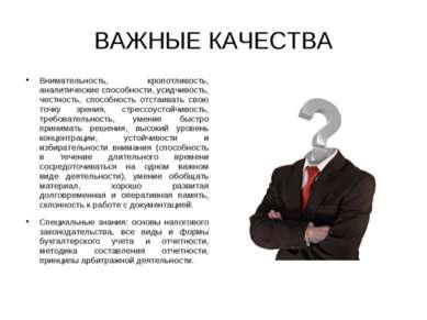 ВАЖНЫЕ КАЧЕСТВА Внимательность, кропотливость, аналитические способности, уси...