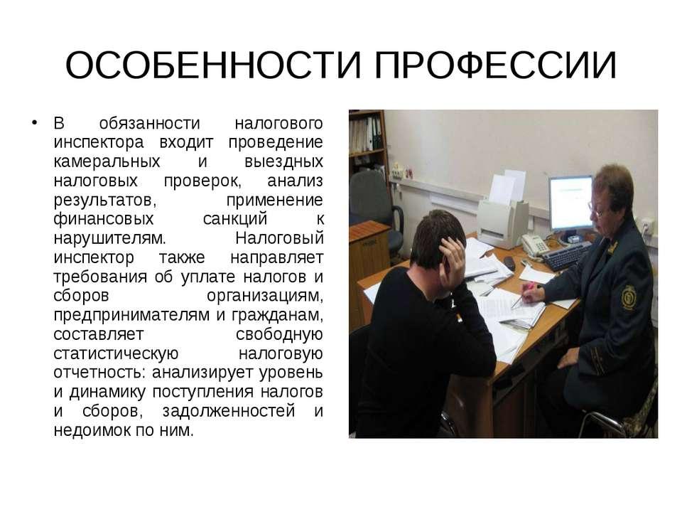 ОСОБЕННОСТИ ПРОФЕССИИ В обязанности налогового инспектора входит проведение к...