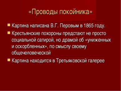 «Проводы покойника» Картина написана В.Г. Перовым в 1865 году. Крестьянские п...