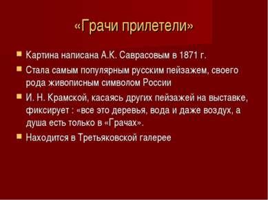 «Грачи прилетели» Картина написана А.К. Саврасовым в 1871 г. Стала самым попу...