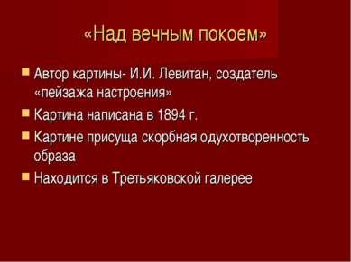 «Над вечным покоем» Автор картины- И.И. Левитан, создатель «пейзажа настроени...