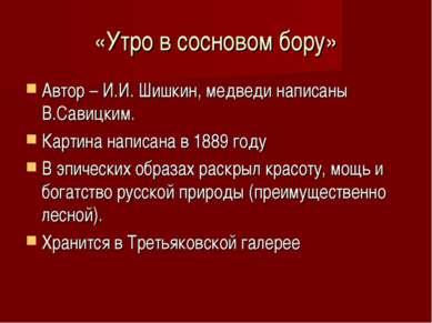 «Утро в сосновом бору» Автор – И.И. Шишкин, медведи написаны В.Савицким. Карт...