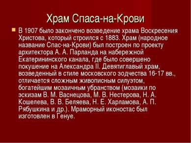 Храм Спаса-на-Крови В 1907 было закончено возведение храма Воскресения Христо...