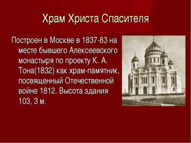 Храм Христа Спасителя Построен в Москве в 1837-83 на месте бывшего Алексеевск...