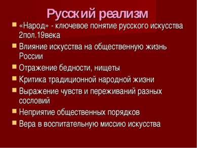Русский реализм «Народ» - ключевое понятие русского искусства 2пол.19века Вли...