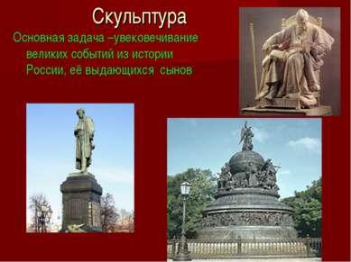 Скульптура Основная задача –увековечивание великих событий из истории России,...