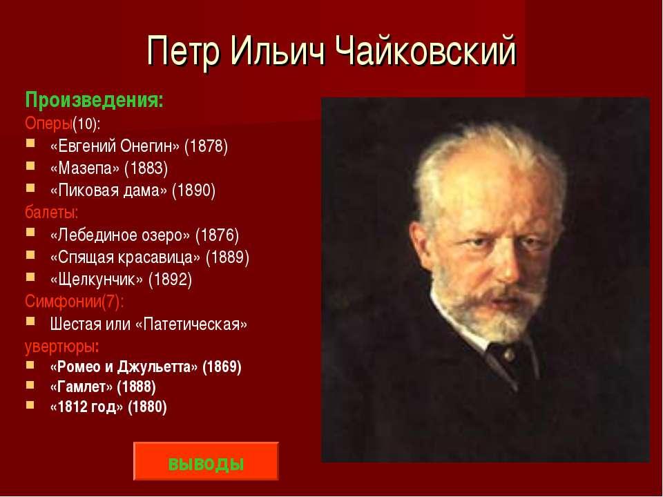 Петр Ильич Чайковский Произведения: Оперы(10): «Евгений Онегин» (1878) «Мазеп...