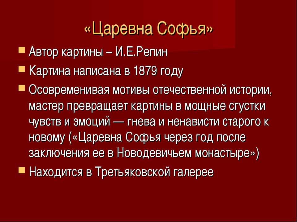 «Царевна Софья» Автор картины – И.Е.Репин Картина написана в 1879 году Осовре...