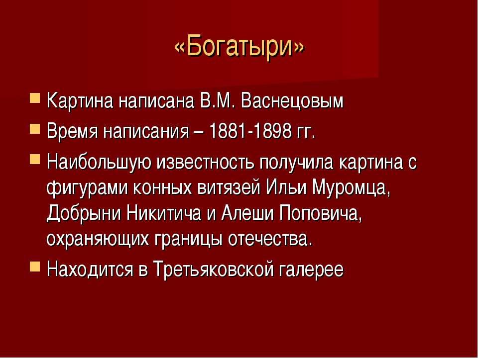«Богатыри» Картина написана В.М. Васнецовым Время написания – 1881-1898 гг. Н...
