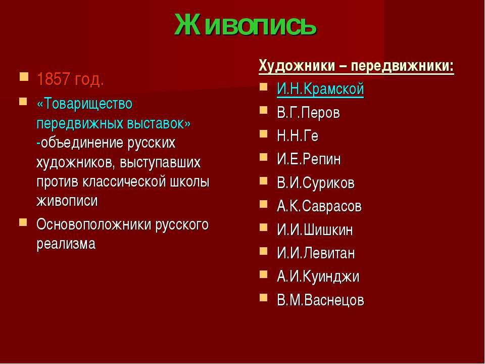 Живопись 1857 год. «Товарищество передвижных выставок» -объединение русских х...