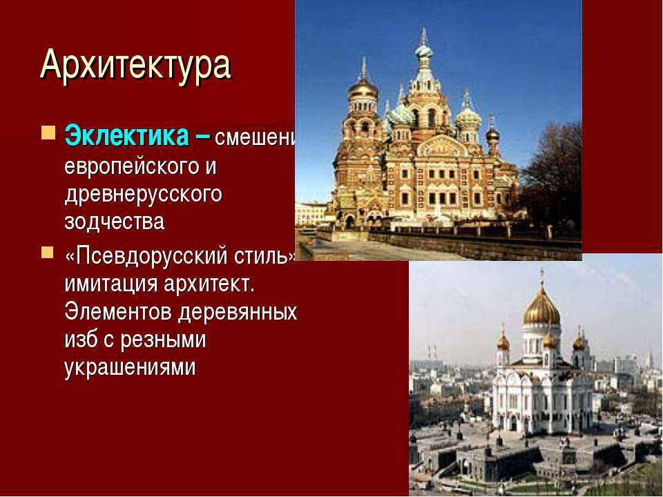 Архитектура Эклектика – смешение европейского и древнерусского зодчества «Псе...