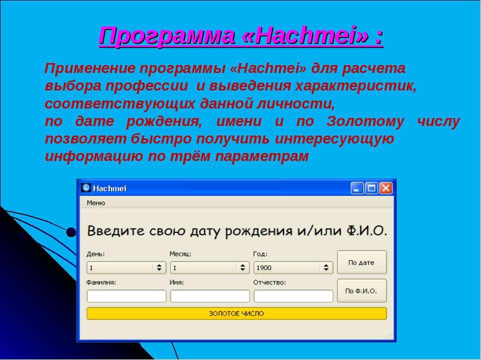 Программа «Hachmei» : Применение программы «Hachmei» для расчета выбора профе...