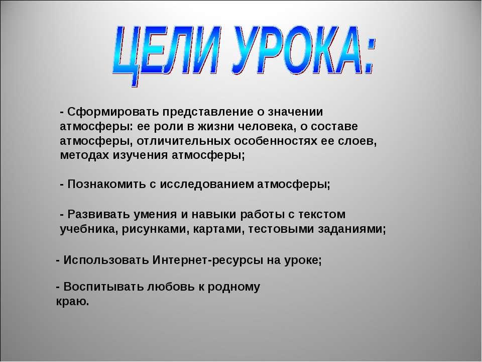 - Сформировать представление о значении атмосферы: ее роли в жизни человека, ...