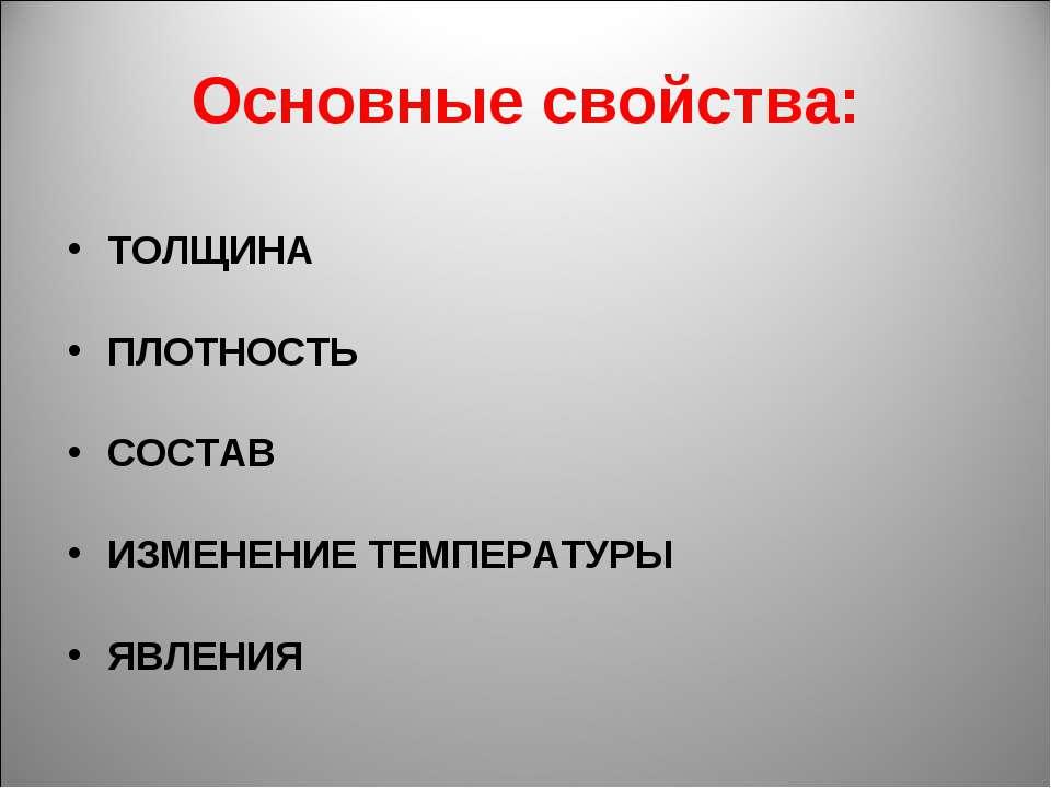Основные свойства: ТОЛЩИНА ПЛОТНОСТЬ СОСТАВ ИЗМЕНЕНИЕ ТЕМПЕРАТУРЫ ЯВЛЕНИЯ