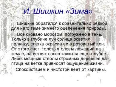 И. Шишкин «Зима» Шишкин обратился к сравнительно редкой для него теме зимнего...