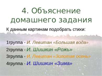 4. Объяснение домашнего задания К данным картинам подобрать стихи: 1группа - ...