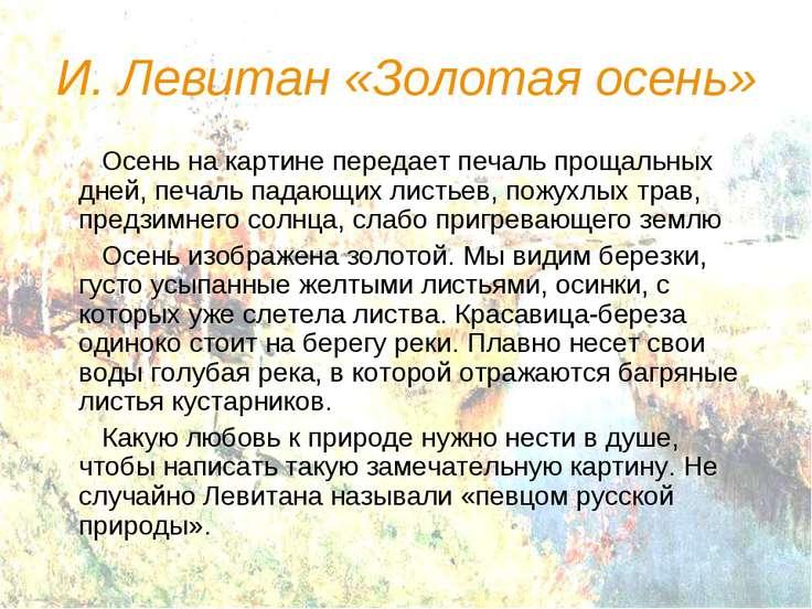 И. Левитан «Золотая осень» Осень на картине передает печаль прощальных дней, ...