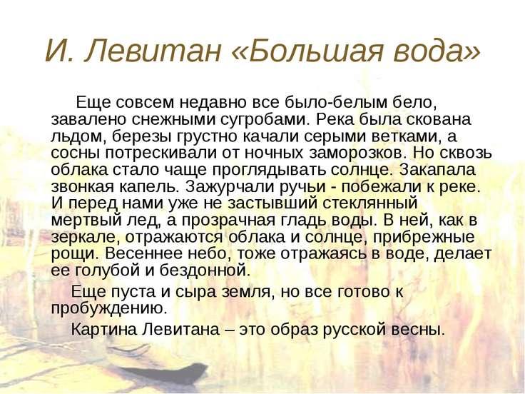 И. Левитан «Большая вода» Еще совсем недавно все было-белым бело, завалено сн...