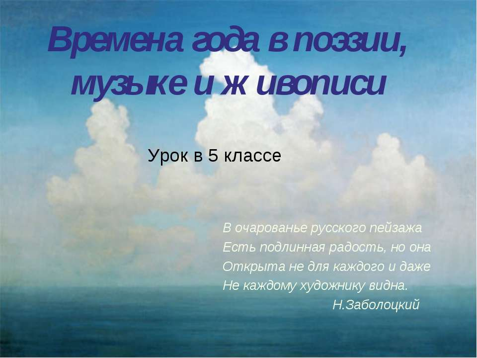 Времена года в поэзии, музыке и живописи Урок в 5 классе В очарованье русског...