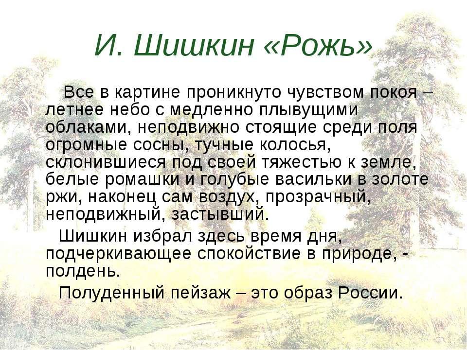 И. Шишкин «Рожь» Все в картине проникнуто чувством покоя – летнее небо с медл...