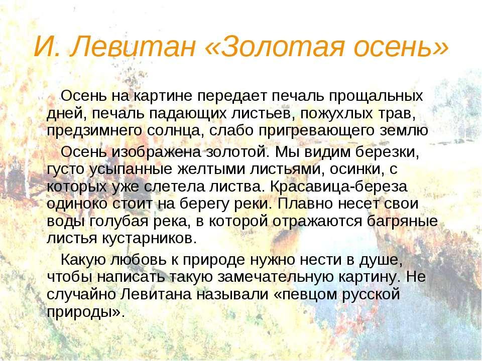 картина левитана золотая: