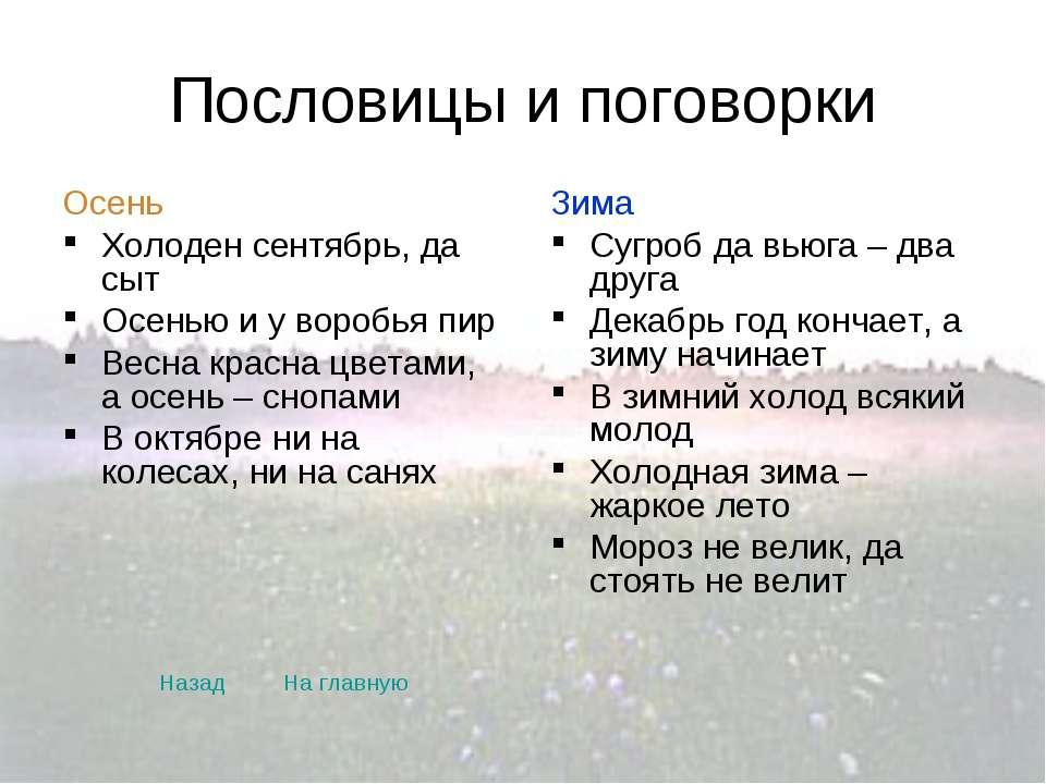 Пословицы и поговорки Осень Холоден сентябрь, да сыт Осенью и у воробья пир В...