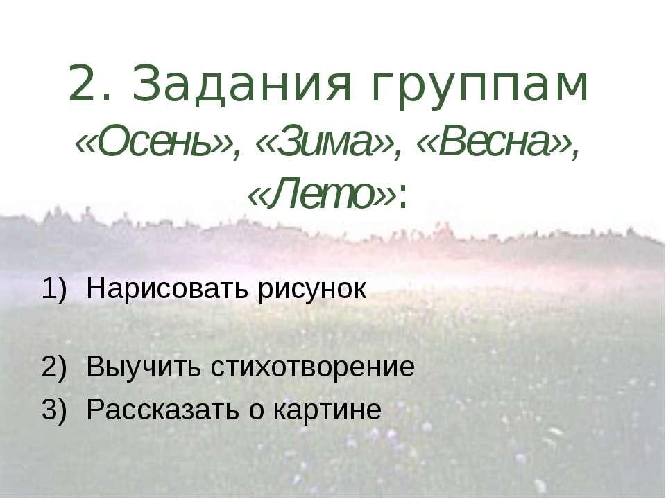 2. Задания группам «Осень», «Зима», «Весна», «Лето»: Нарисовать рисунок Выучи...