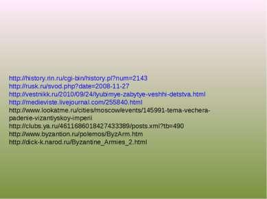 http://history.rin.ru/cgi-bin/history.pl?num=2143 http://rusk.ru/svod.php?dat...