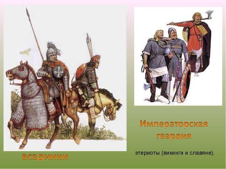 этериоты (викинги и славяне).