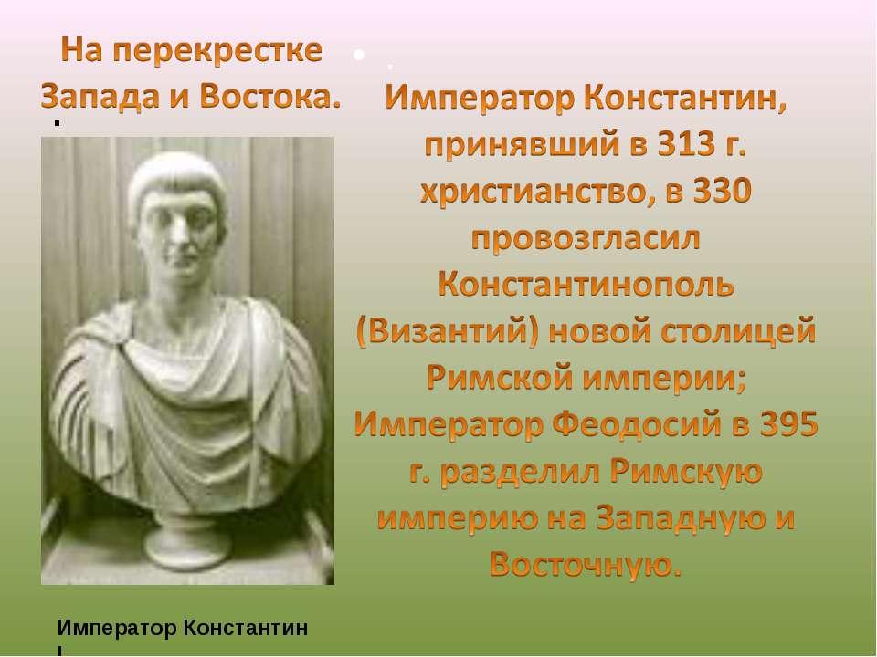 . . Император Константин I