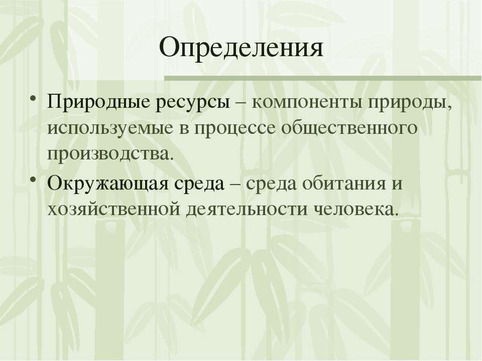 Определения Природные ресурсы – компоненты природы, используемые в процессе о...