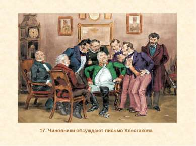 17. Чиновники обсуждают письмо Хлестакова