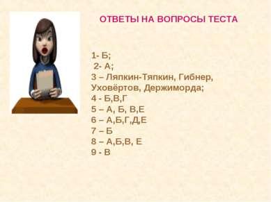 ОТВЕТЫ НА ВОПРОСЫ ТЕСТА 1- Б; 2- А; 3 – Ляпкин-Тяпкин, Гибнер, Уховёртов, Дер...