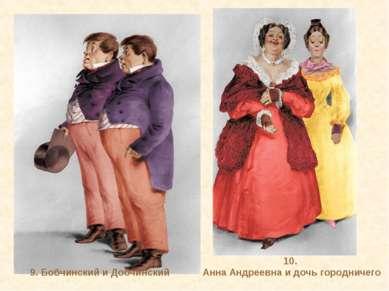 9. Бобчинский и Добчинский 10. Анна Андреевна и дочь городничего