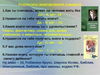 1.Как ты считаешь, может ли человек жить без книги? Да – 4; нет- 14. 2.Нравит...