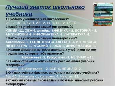 Лучший знаток школьного учебника. 1.Сколько учебников у семиклассника? 22 – 2...