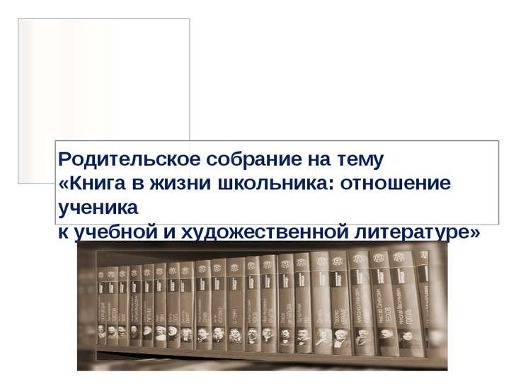Родительское собрание на тему «Книга в жизни школьника: отношение ученика к у...
